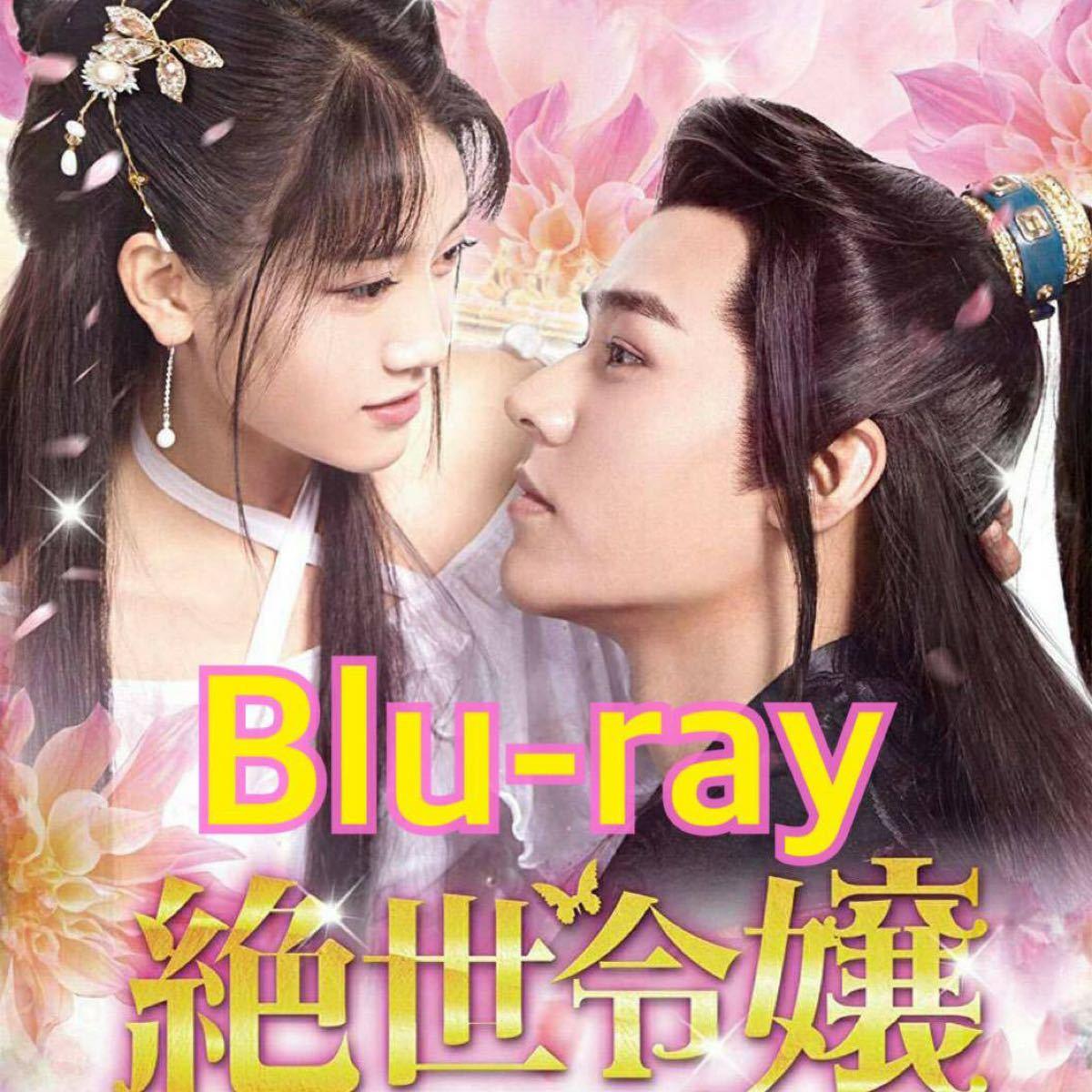 中国ドラマ 絶世令嬢 Blu-ray