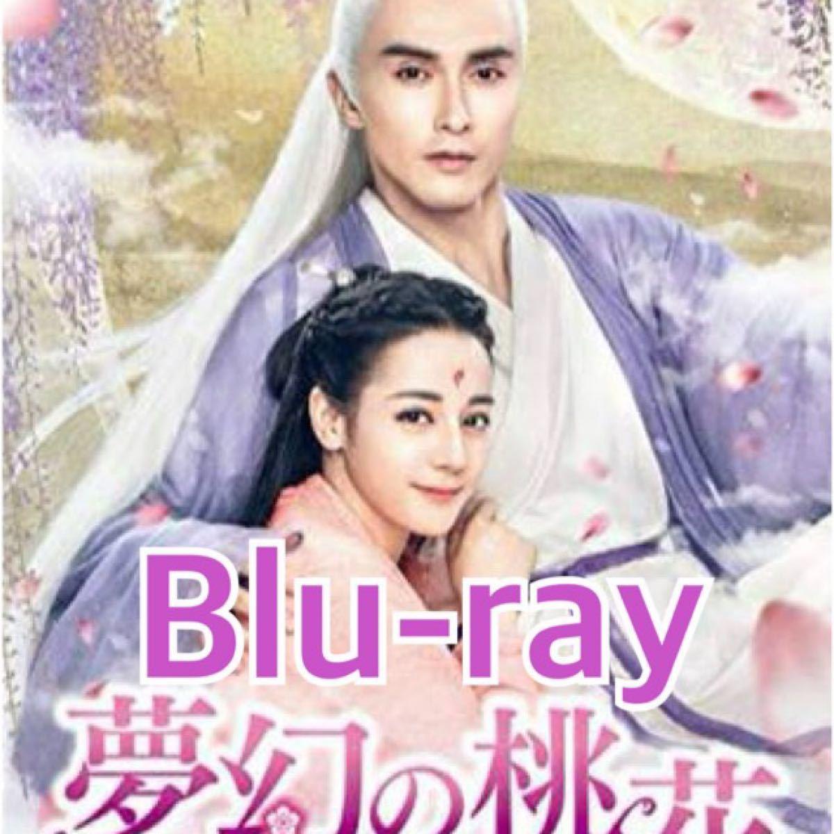 中国ドラマ 夢幻の桃花〜三生三世枕上書〜 Blu-ray