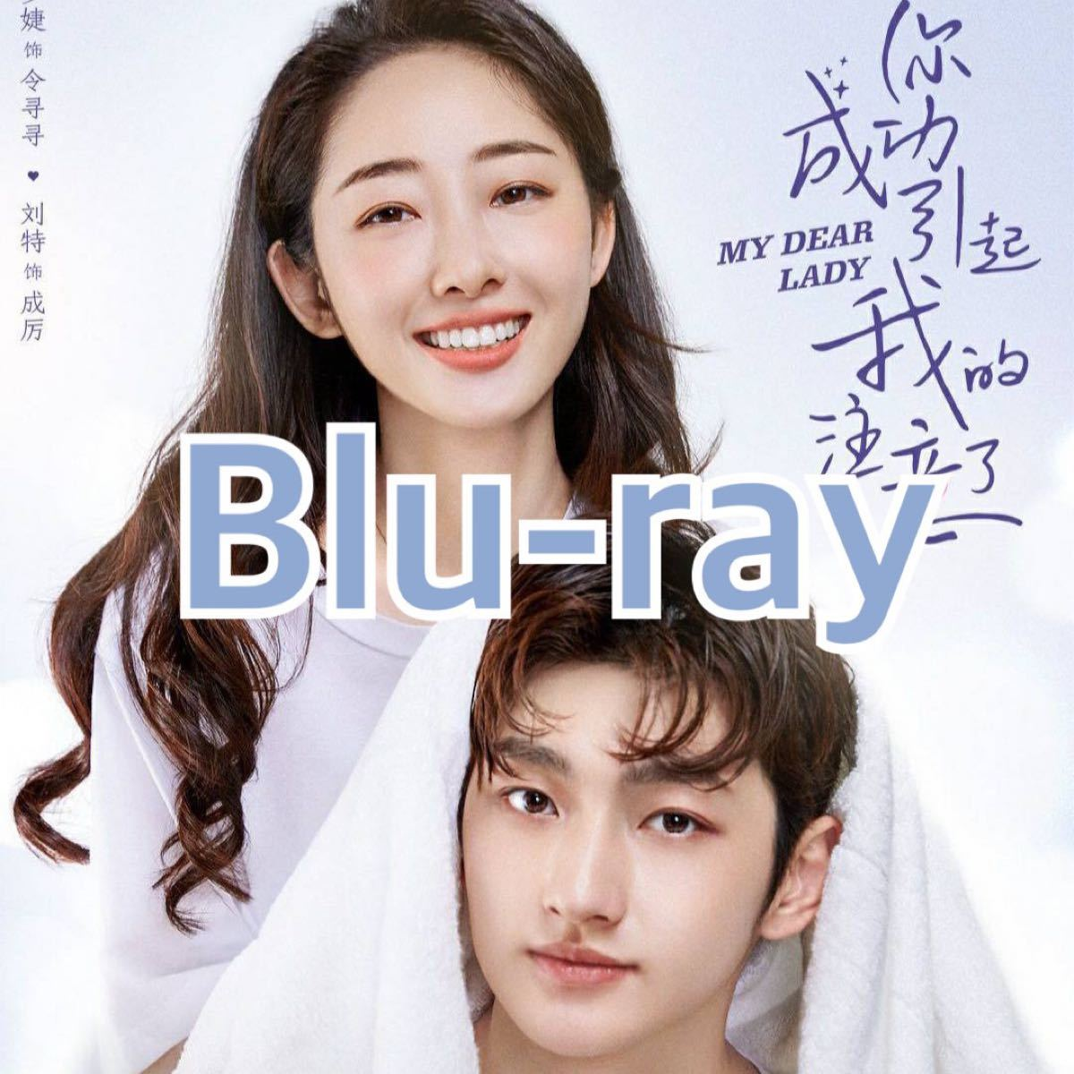 韓国ドラマ あなたのお気に入りになります Blu-ray