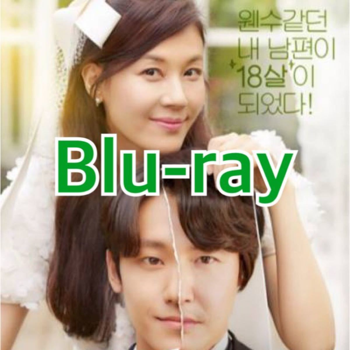 韓国ドラマ 18アゲイン Blu-ray