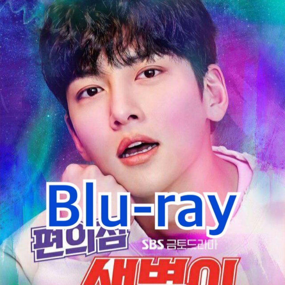 韓国ドラマ コンビニのセッピョル Blu-ray