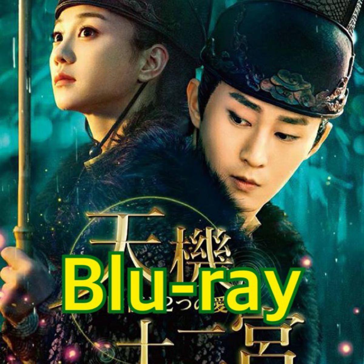 中国ドラマ  天機十二宮〜陰謀と2つの愛〜 Blu-ray