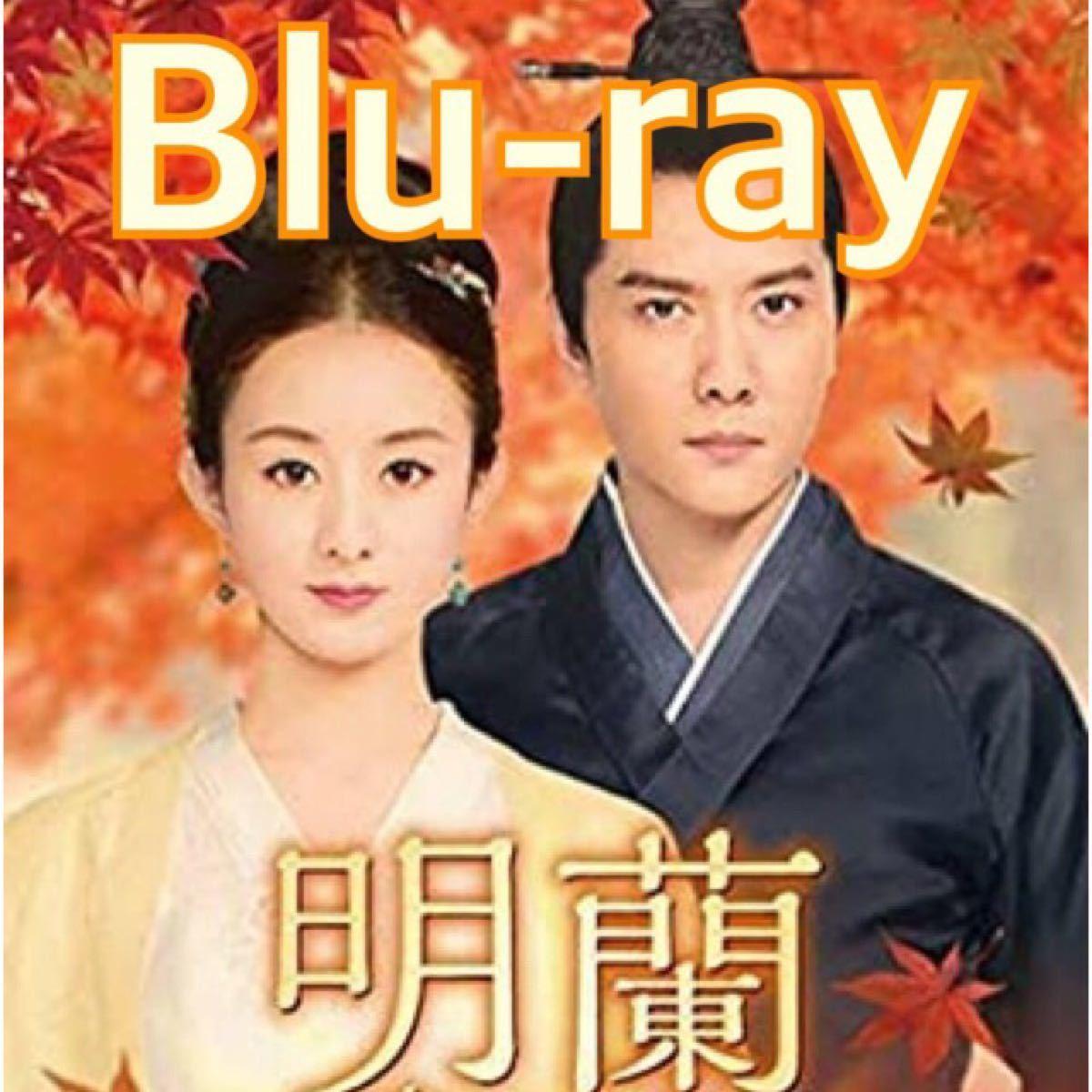 中国ドラマ 明蘭 Blu-ray