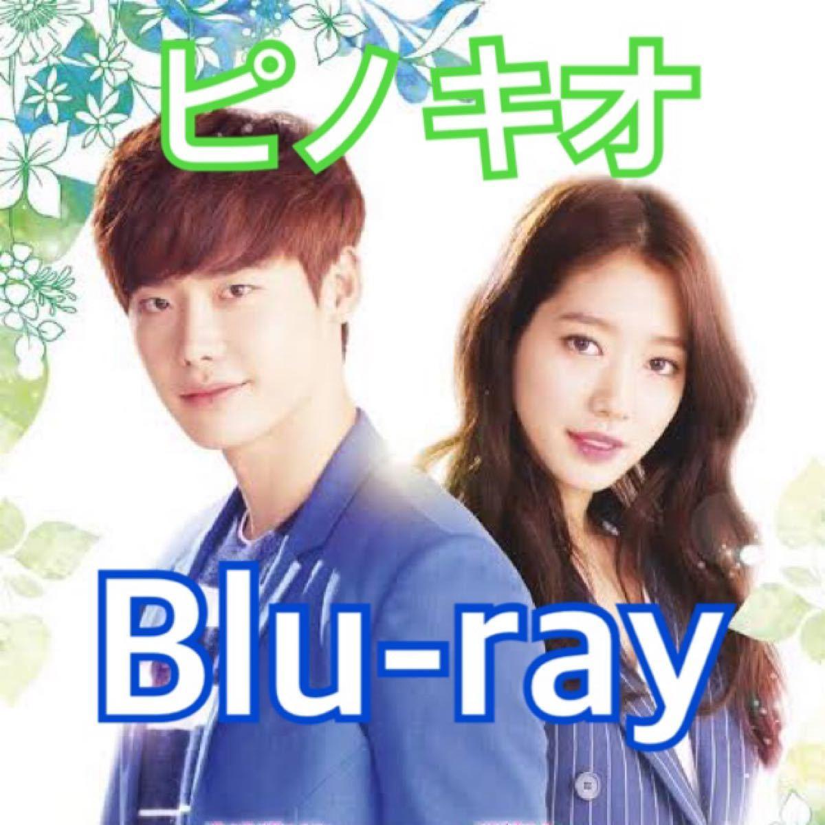 韓国ドラマ ピノキオ Blu-ray
