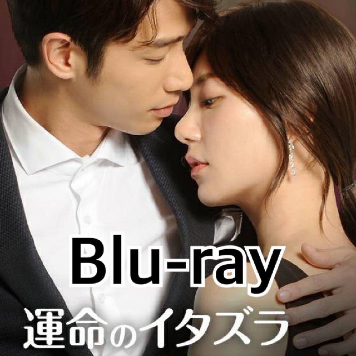中国ドラマ 運命のイタズラ Blu-ray