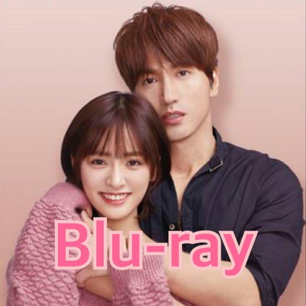 中国ドラマ 運命のキスをお願い! Blu-ray