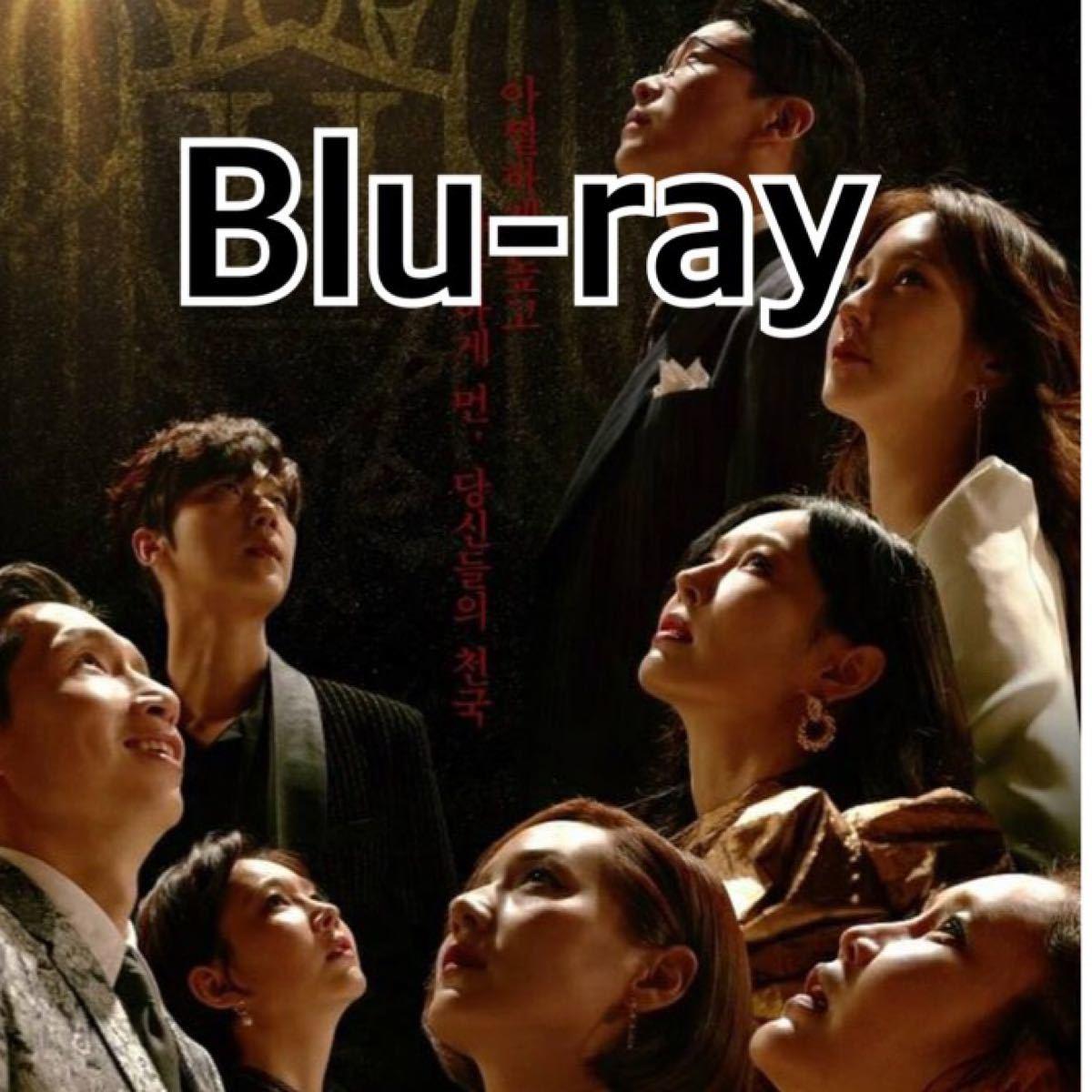 韓国ドラマ ペントハウス Blu-ray