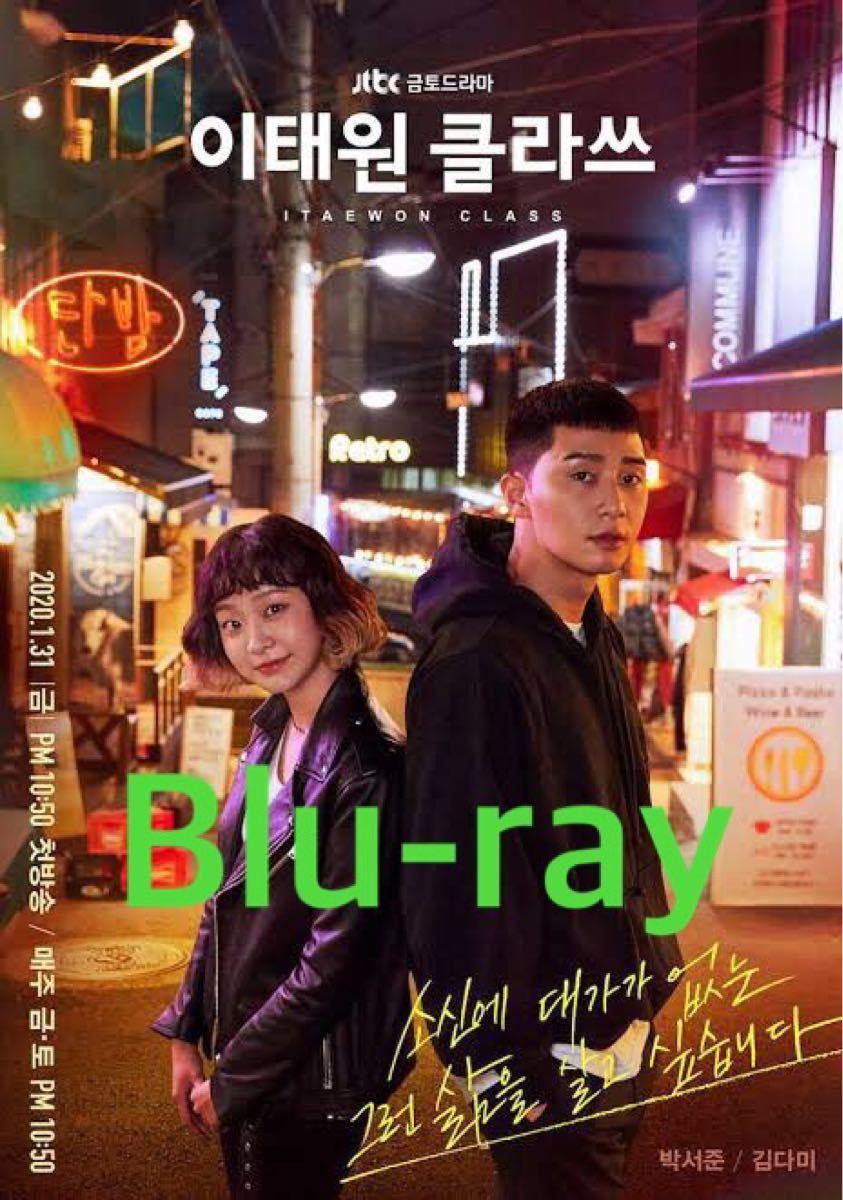 韓国ドラマ 梨泰院クラス Blu-ray