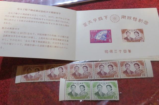 皇室関係切手セット_画像3