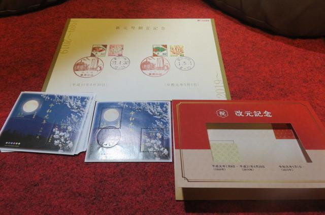 皇室関係切手セット_画像7
