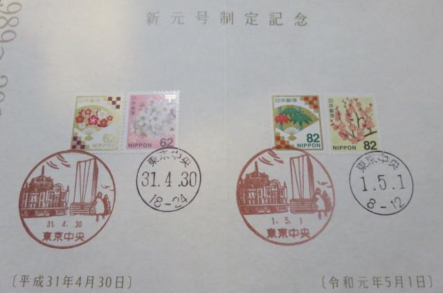 皇室関係切手セット_画像9