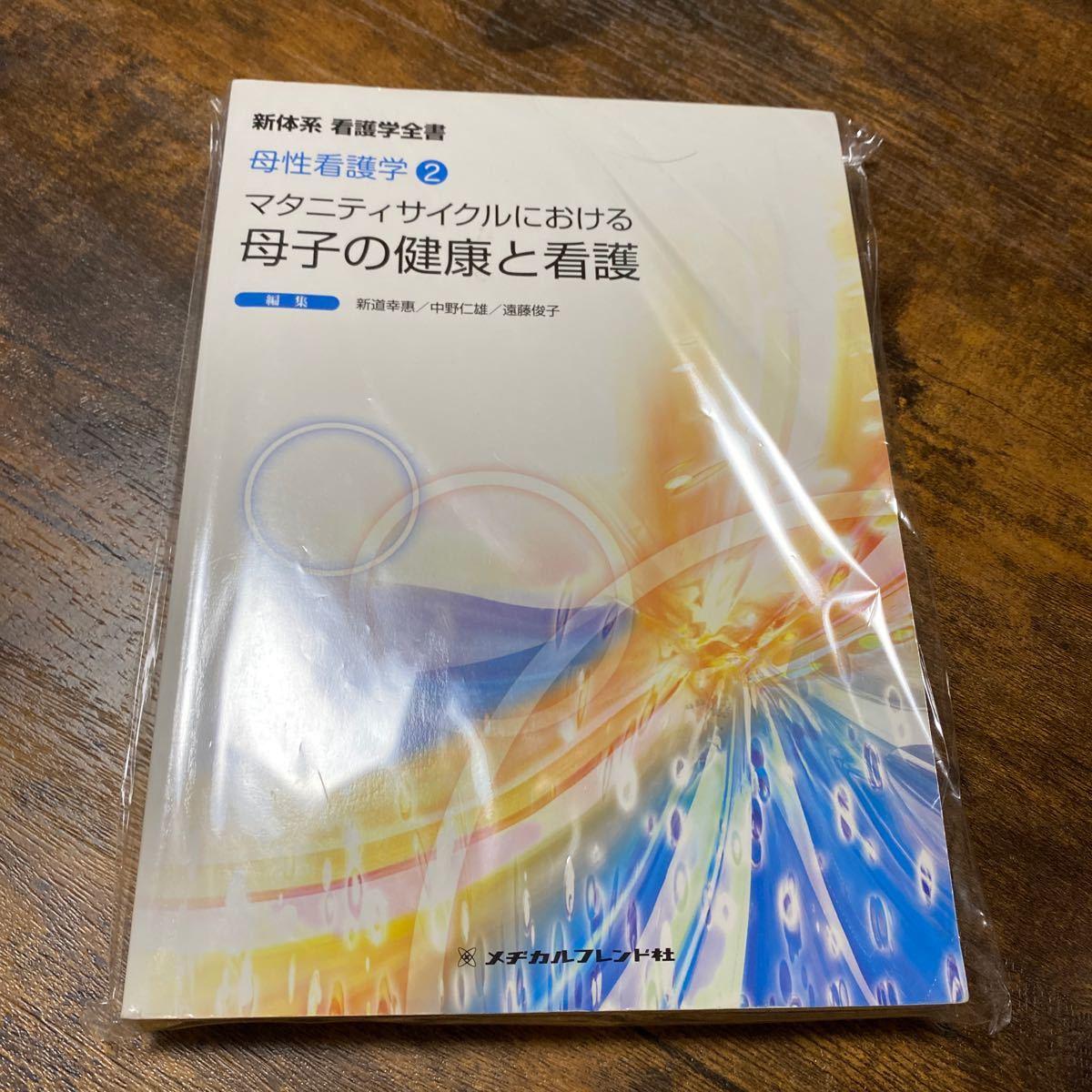 母性看護学教科書