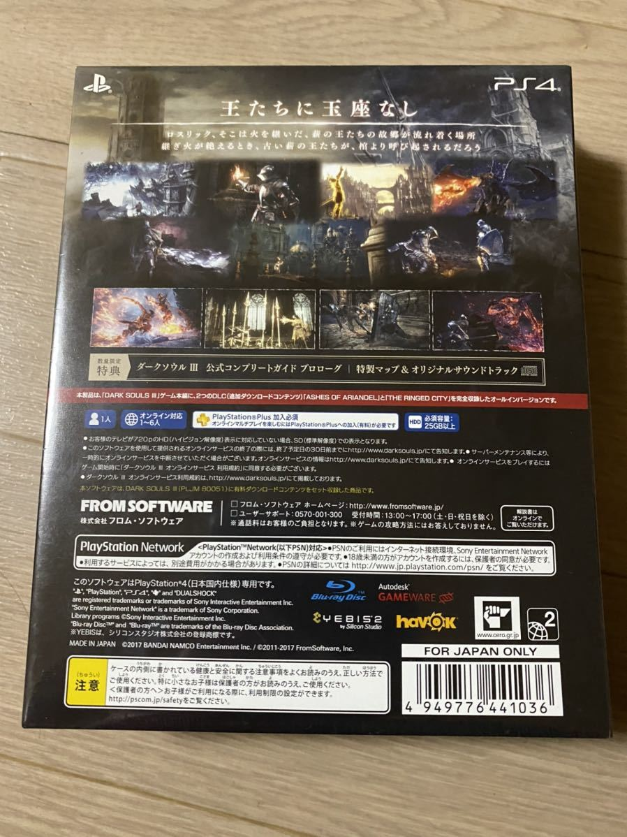PS4 ダークソウル3 FIRE FADES EDITION 新品未開封 送料無料