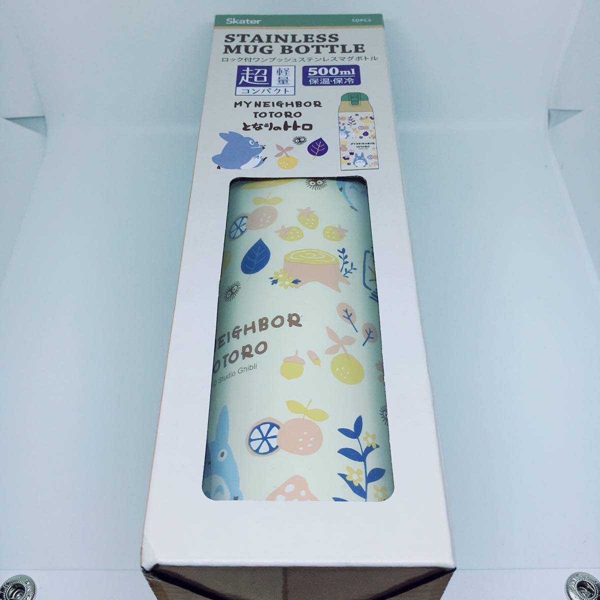 新品 未使用*となりのトトロ ステンレスボトル ロック付 ダイレクト ワンプッシュ 水筒 500ml 保冷 保温 超軽量