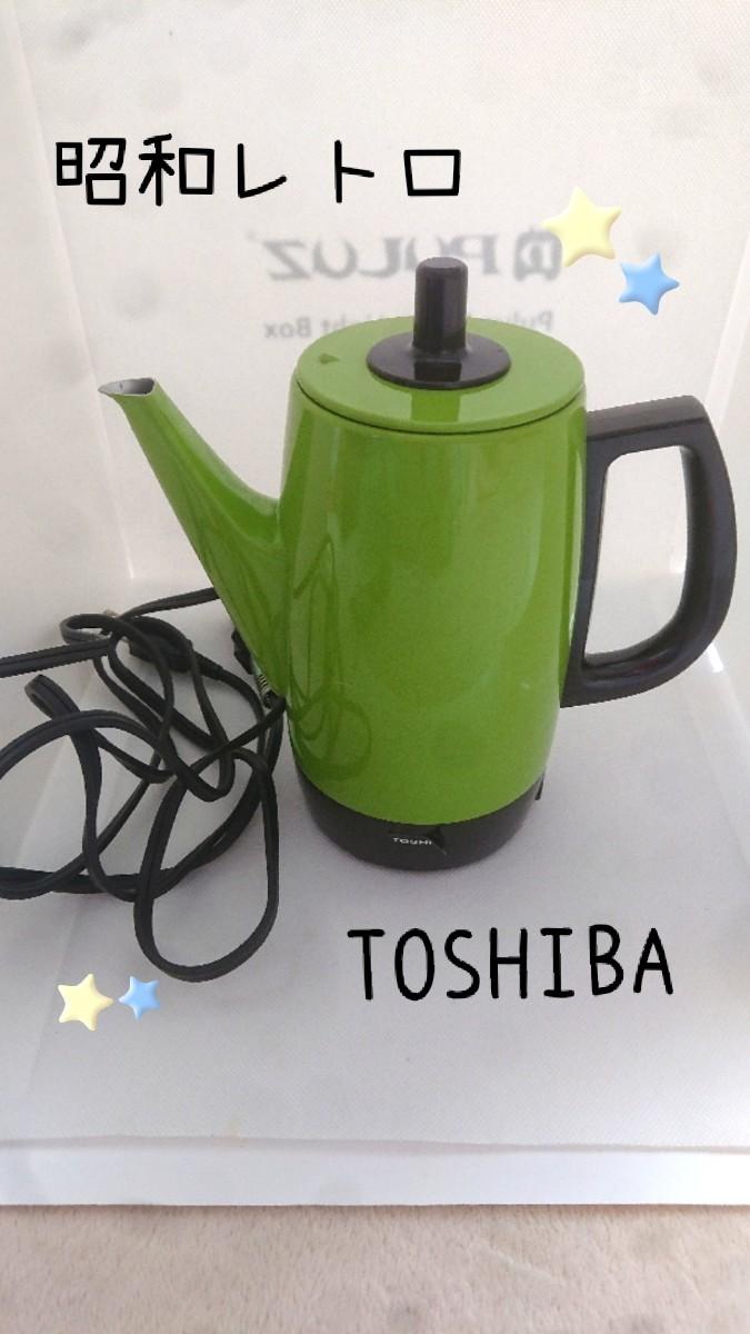 TOSHIBA 東芝 電気ケトル  レトロ  昭和