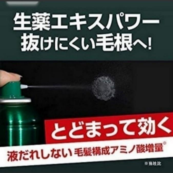 モウガ インセント 薬用 無香料 育毛剤 バスクリン 毛髪活性 サクセス