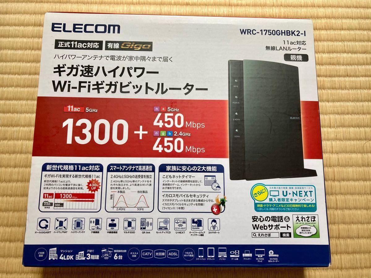 (値下げしました)無線LANルーター ELECOM WRC-1750GHBK2-I Wi-Fi 親機 有線LANギガビット対応