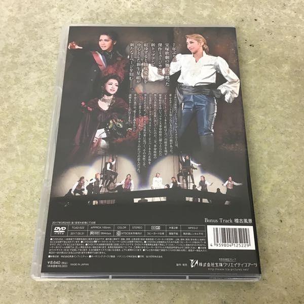 1円~ DVD 宝塚歌劇 星組公演 スカーレット・ピンパーネル_画像3