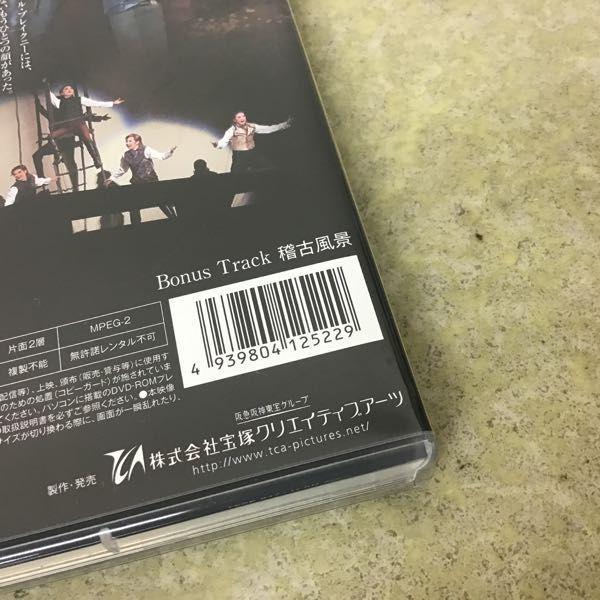 1円~ DVD 宝塚歌劇 星組公演 スカーレット・ピンパーネル_画像4