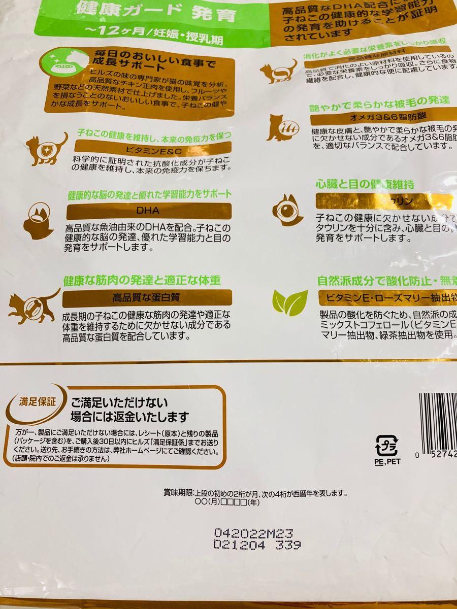 ヒルズ サイエンスダイエット プロ PRO 健康ガード 発育 3kg 子猫 キトン
