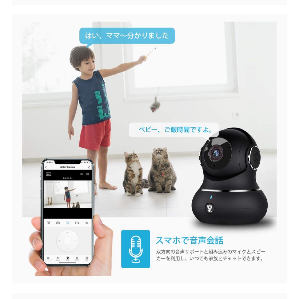 ネットワークカメラ littlelf Wi-Fi 1080P 200万画素