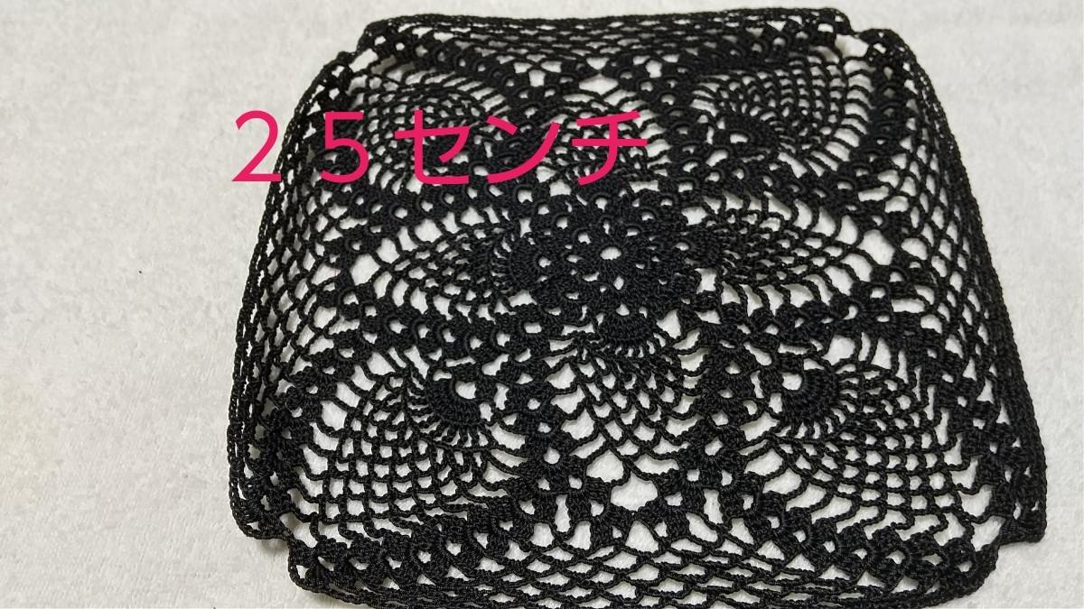 ドイリー レース編み 黒色 ハンドメイド (25センチ)