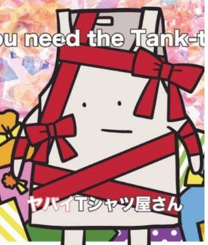 ヤバイTシャツ屋さん 直筆サインつき You need the Tank-top 初回限定盤 CD + DVD_画像1