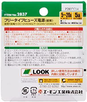 エーモン ギボシ端子セット 20セット 2970 & フリータイプヒューズ電源(低背) DC12V・60W/DC24V・_画像7