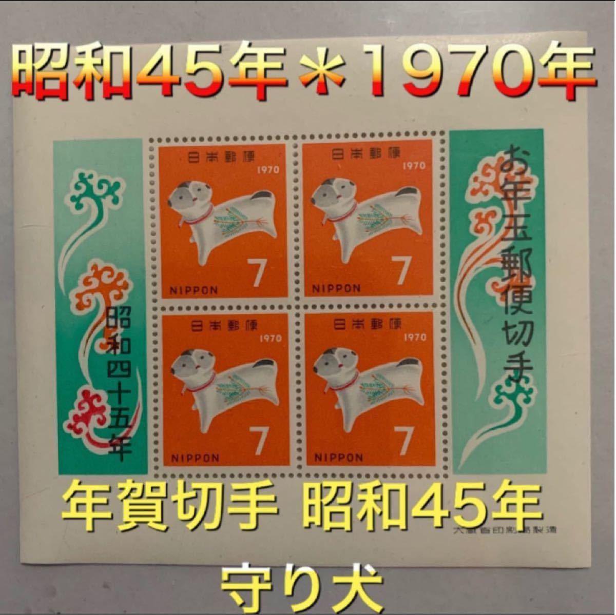 年賀切手 日本切手 お年玉切手 小型シート 昭和45年  守り犬 1970年用