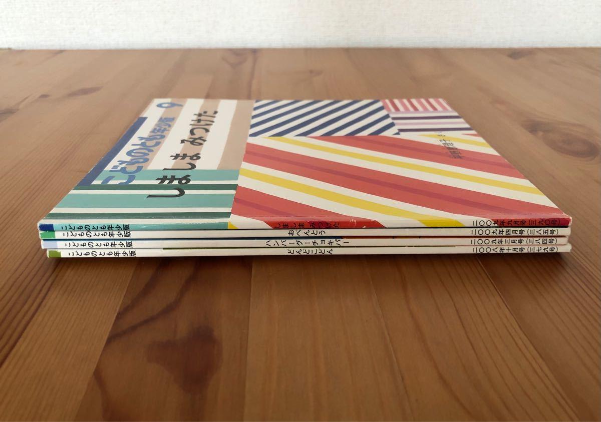 こどものとも年少版4冊セット  福音館書店