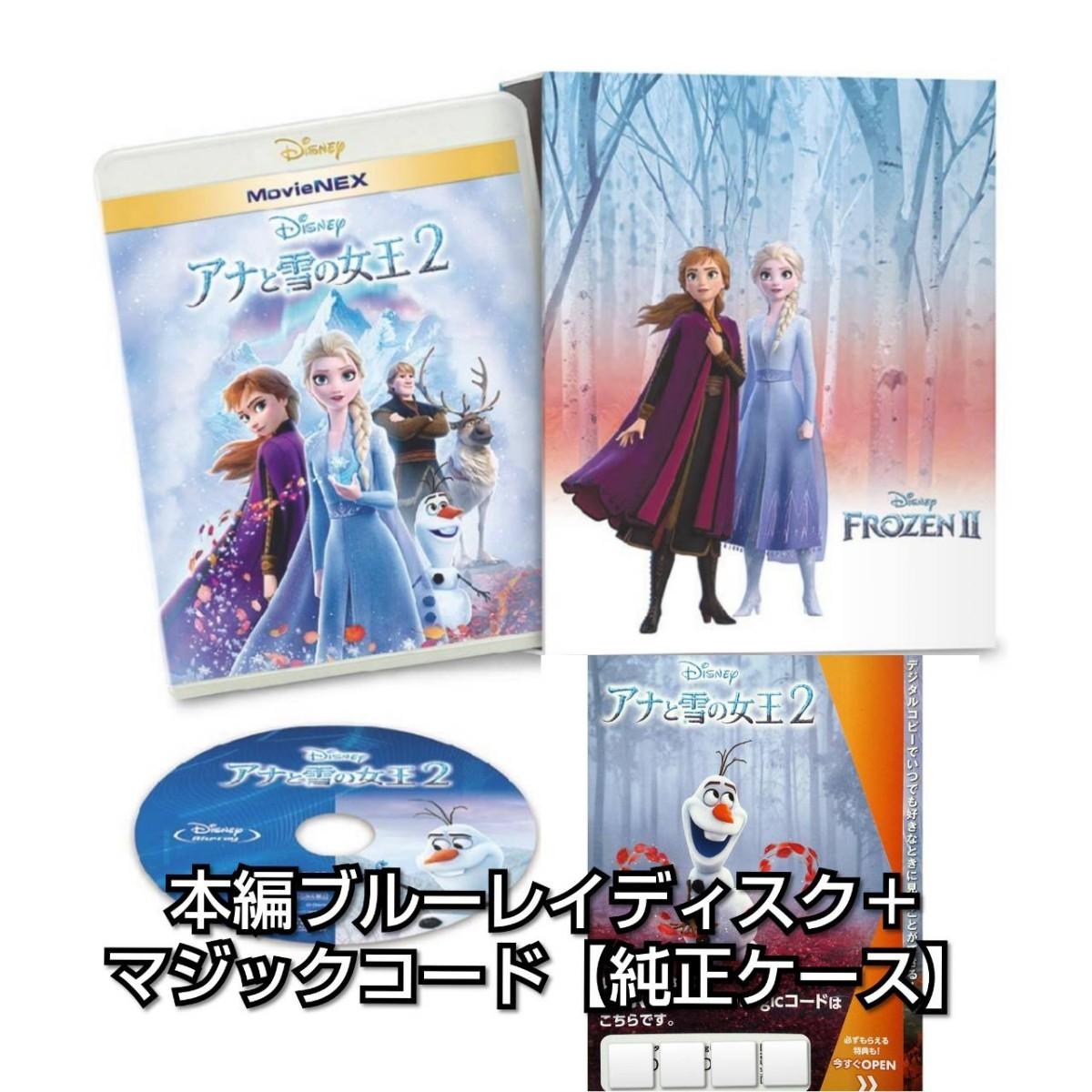 新品未再生 アナと雪の女王2 本編ブルーレイディスク&純正ケース(コンプリートケース付き)マジックコードの出品です。