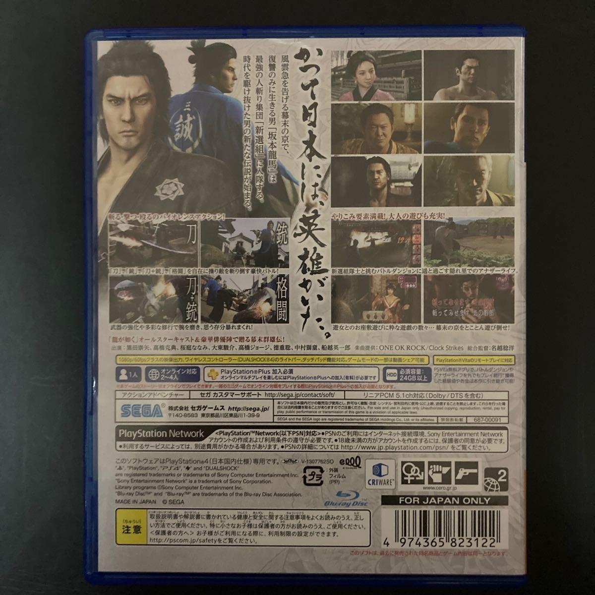 【PS4】 龍が如く 維新! Best版