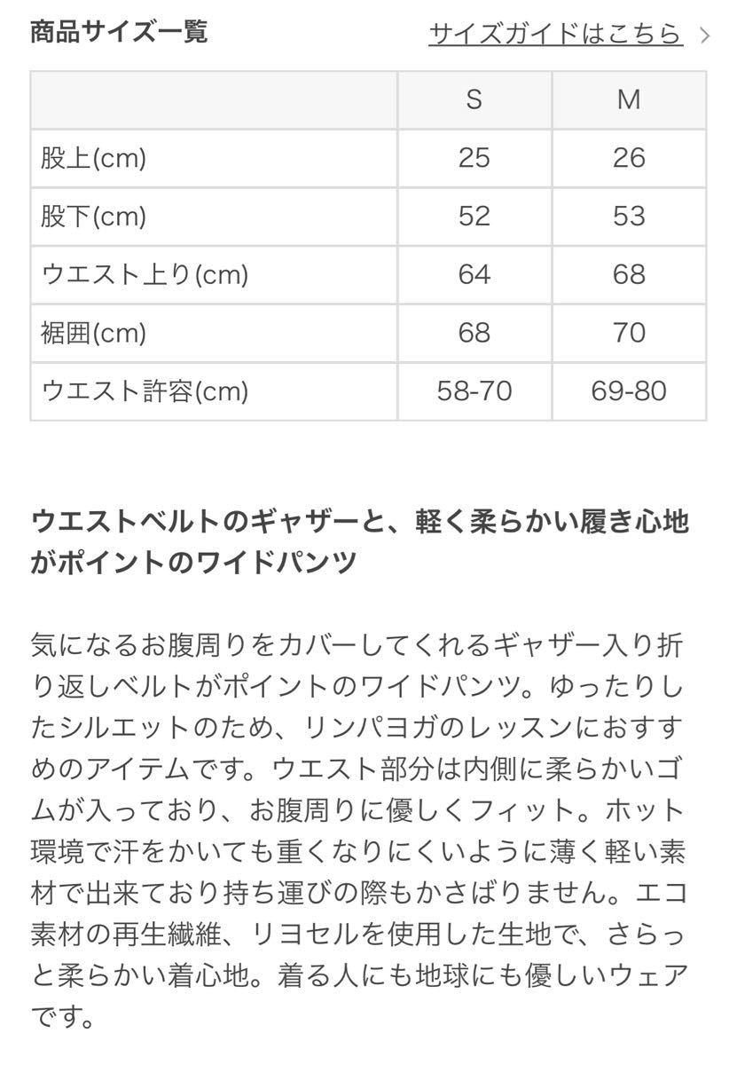 ★ラバ LAVA ヨガウェア パンツ SUKALA ホットヨガ ワイド S 新品 未使用 タグ付き 定価11800円★