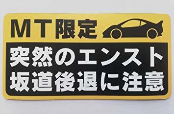 MT限定 14×7.1cm マニュアル車 MT注意ステッカー【耐水マグネット】MT限定 突然のエンスト 坂道後退に注意(14&t_画像2