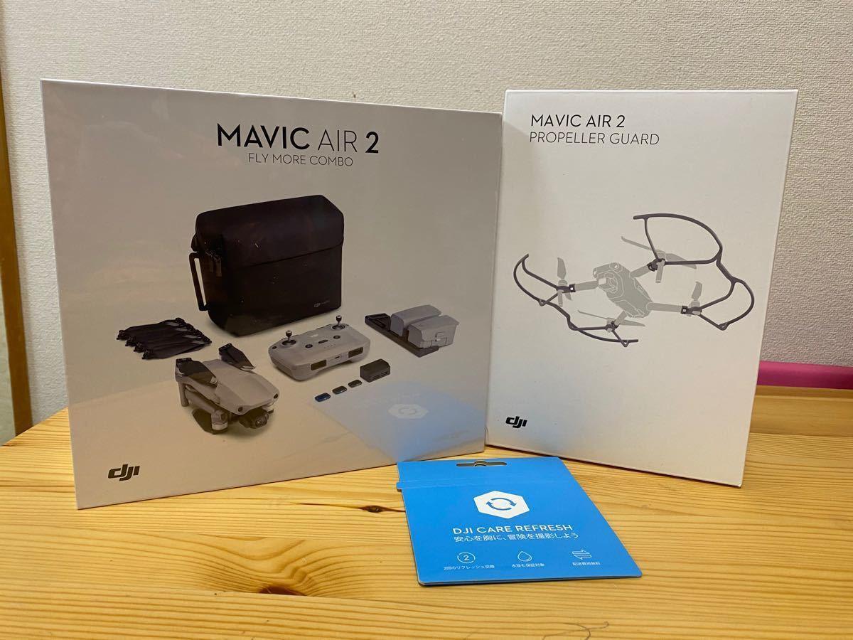 新品未開封、値下げDJ I Mavic Air 2 FLY More Combo、プロペラガード、DJI Care Refresh