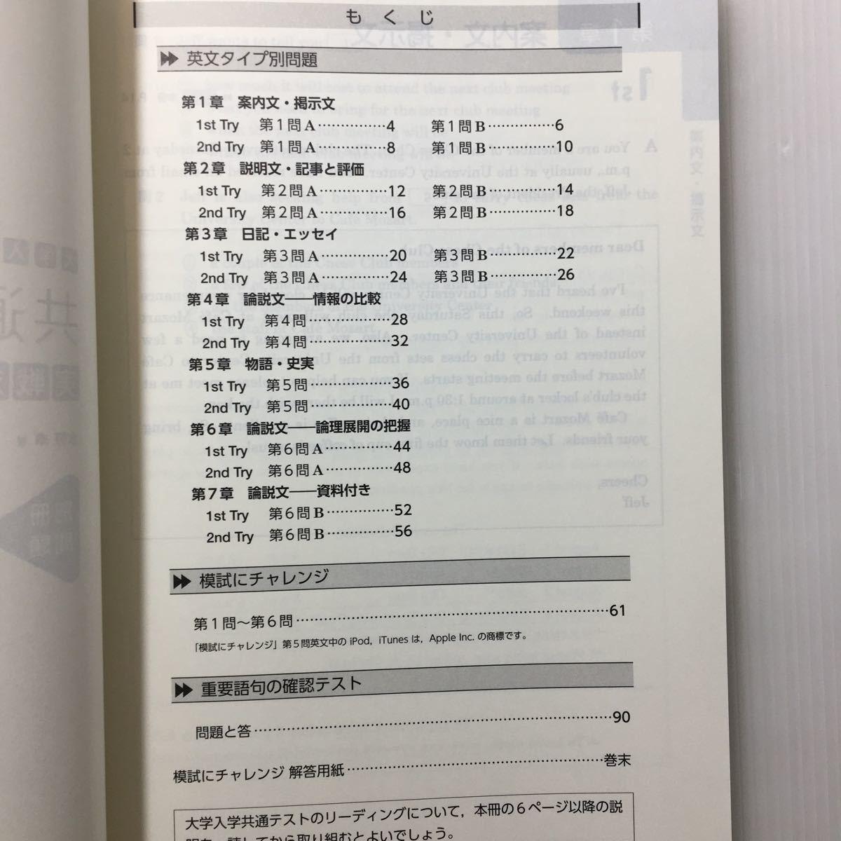 zaa-152♪大学入学共通テスト 現代文(記述式・マーク式)+英語(リーディング) 実戦対策問題集 2冊セット 単行本 2019/7/23 2