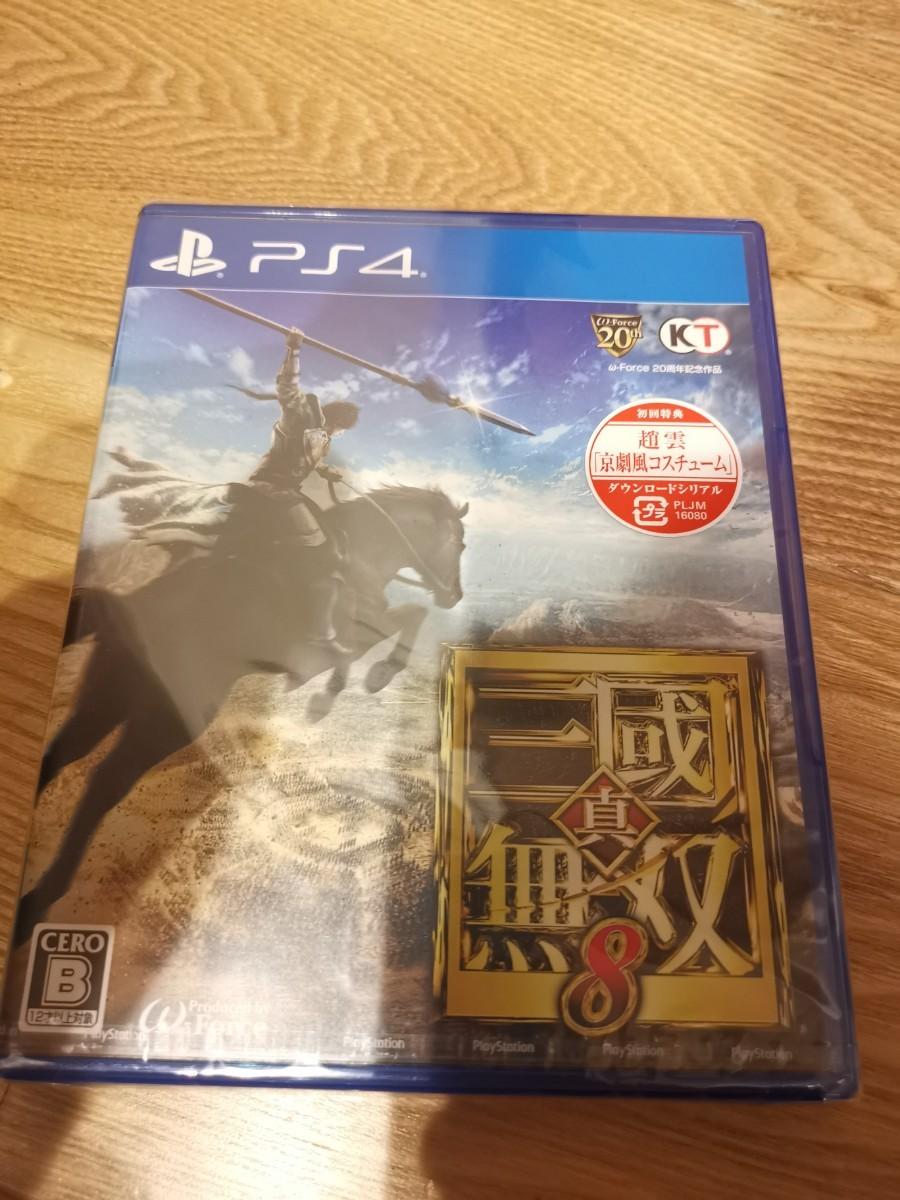 PS4 真・三國無双8 新品未開封品