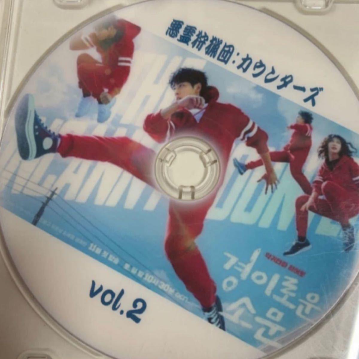 韓国ドラマ 悪霊狩猟団カウンターズ DVD全話【レーベル印刷あり】