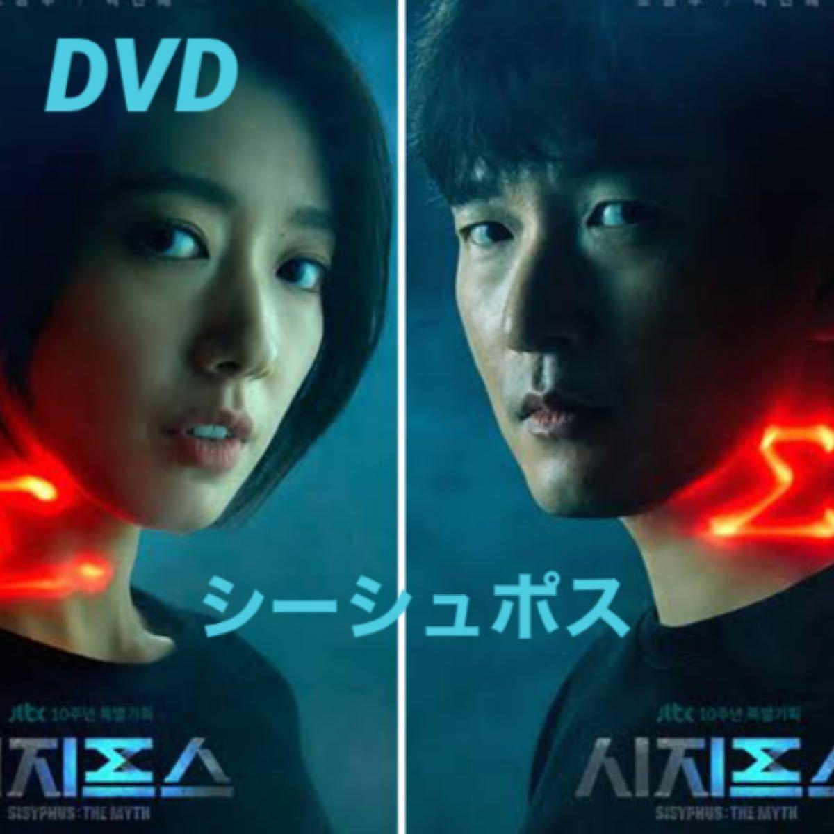 韓国ドラマ シーシュポス DVD全話【レーベル印刷あり】