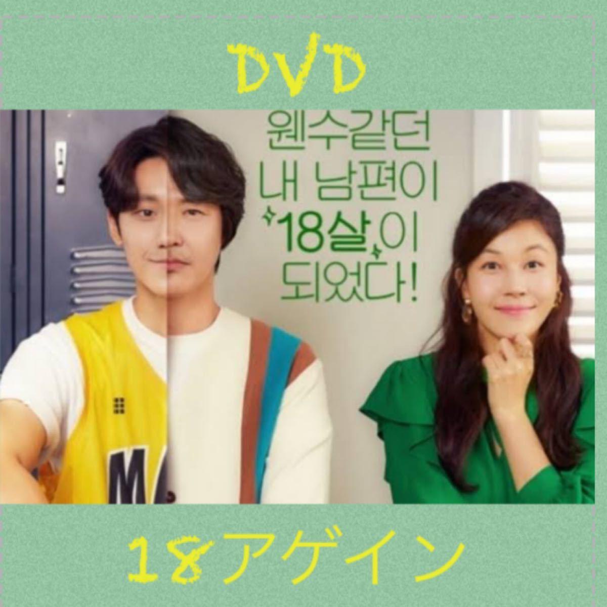 韓国ドラマ 18アゲイン DVD全話【レーベル印刷あり】