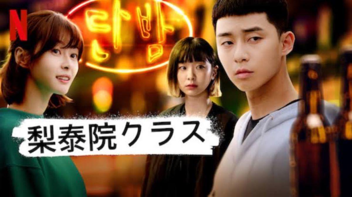韓国ドラマ 梨泰院クラス DVD全話【レーベル印刷あり】