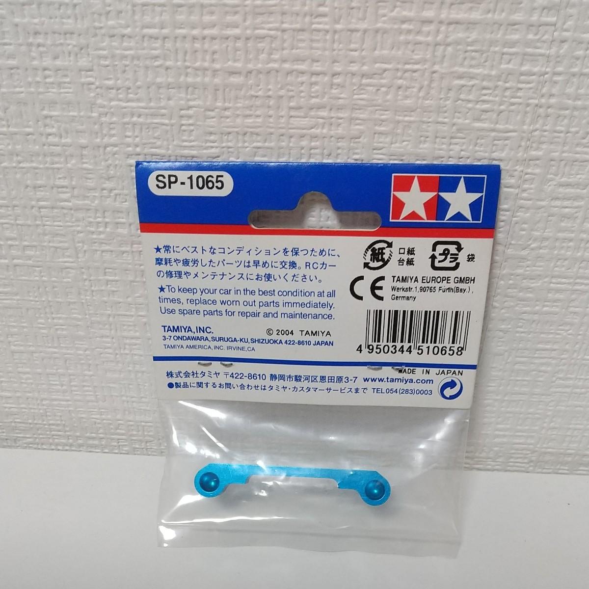 タミヤTRF415 サスマウントA 、5mmサスボール