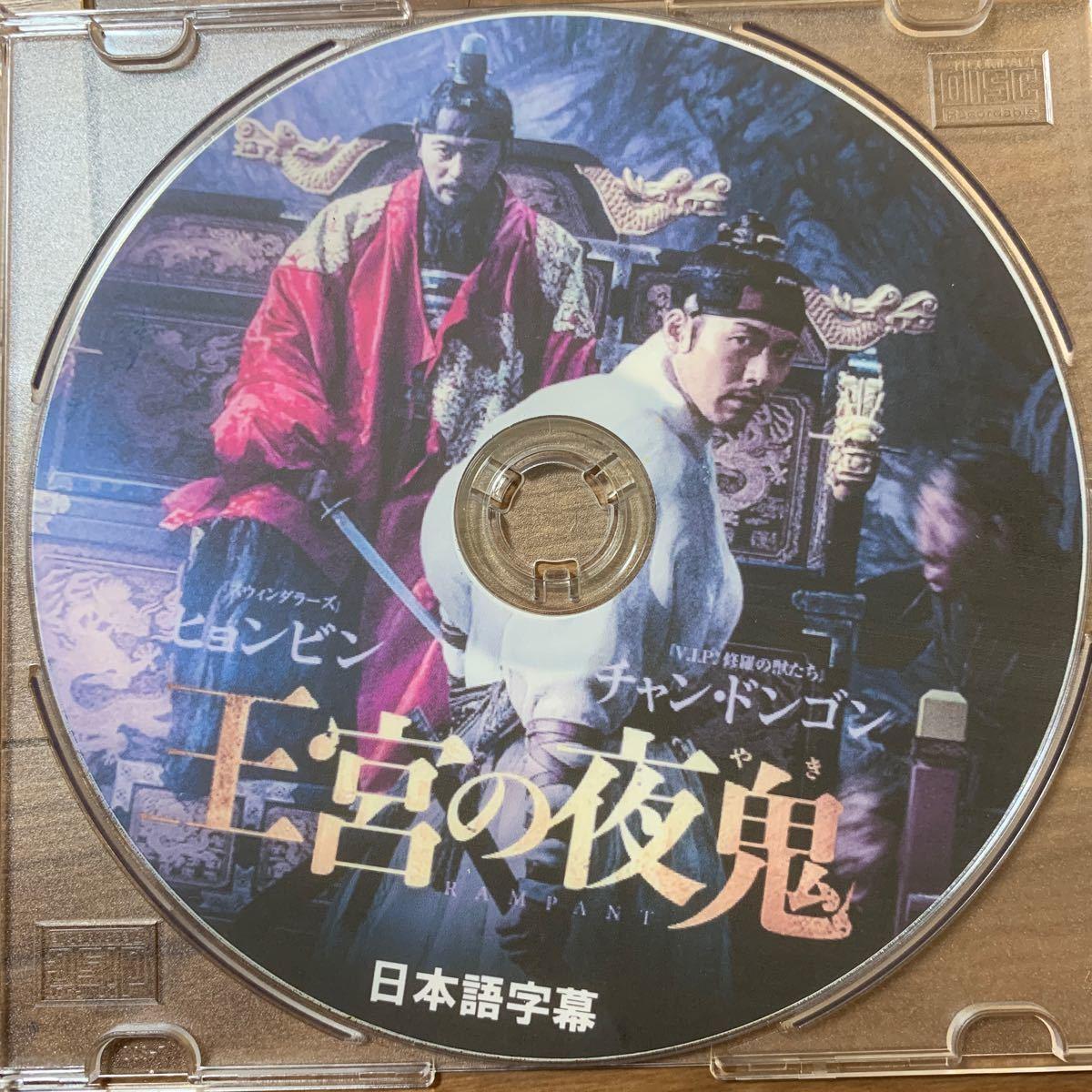 ヒョンビン チャンドンゴン出演 王宮の夜鬼 DVD DVD