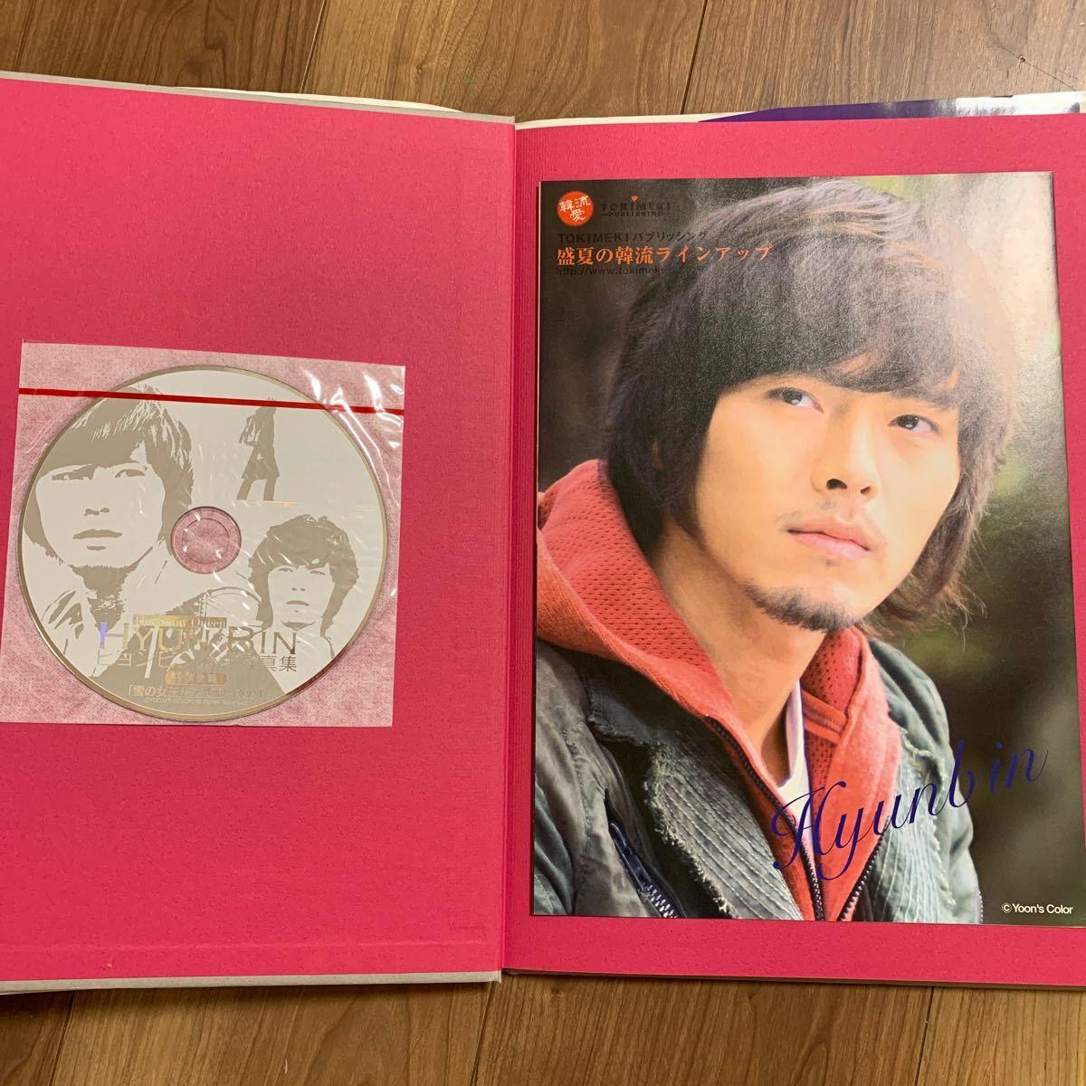 ヒョンビン 雪の女王 写真集+OSTセット