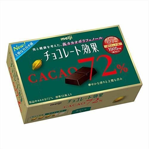 !!75g×5箱 明治 チョコレート効果カカオ72%BOX 75g×5箱_画像1