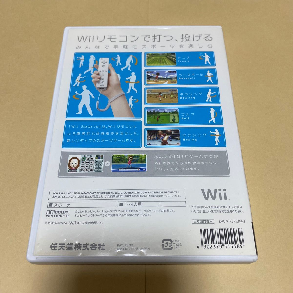 WiiスポーツリゾートとWiiスポーツ