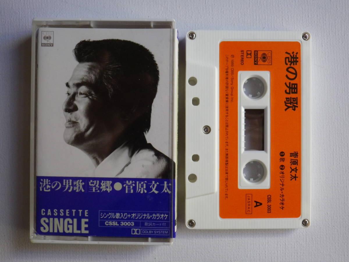 シングルカセット 菅原文太「港の男歌」「望郷」歌&カラオケ 歌詞カード付 中古カセットテープ多数出品中!_画像1