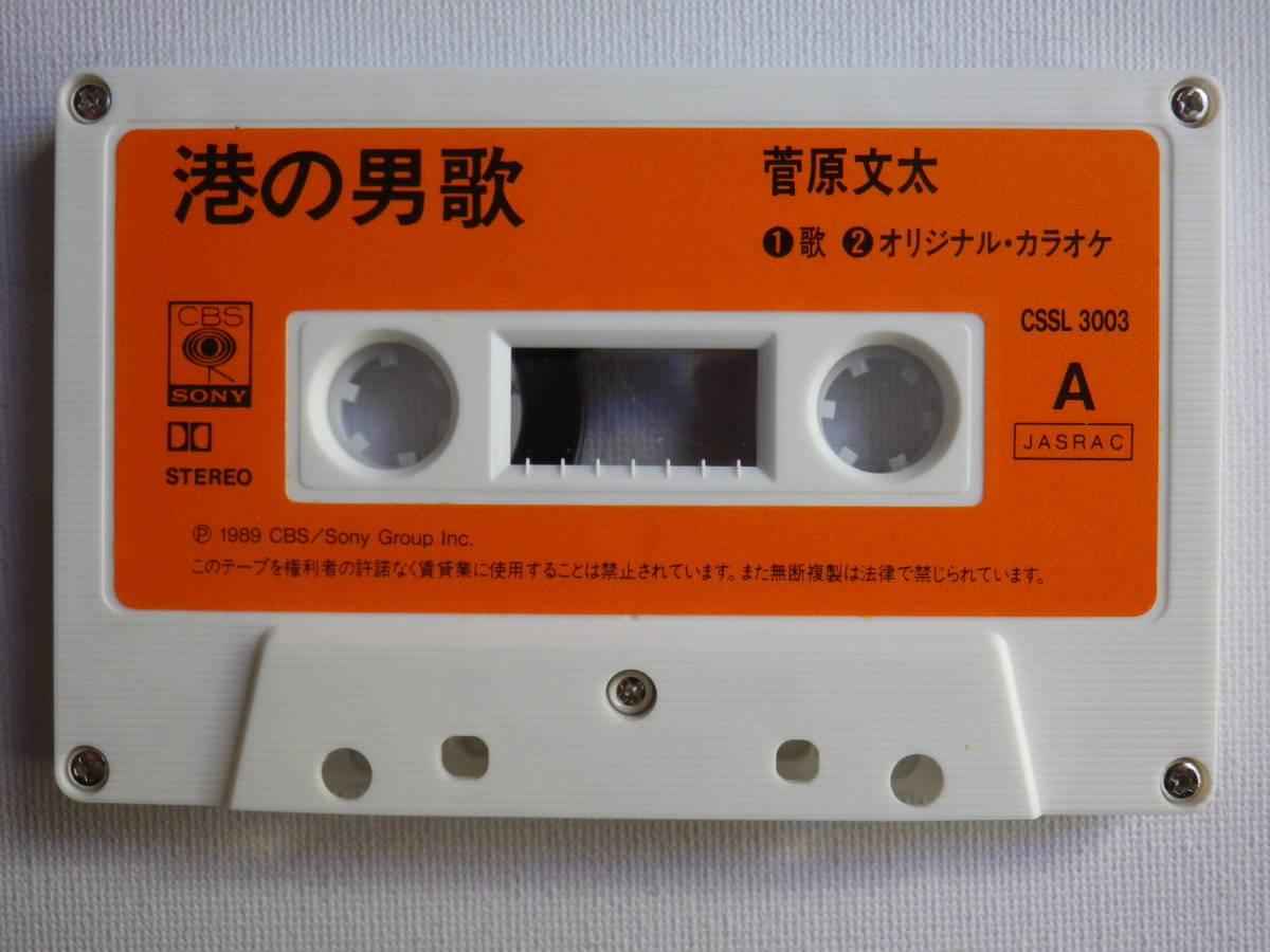 シングルカセット 菅原文太「港の男歌」「望郷」歌&カラオケ 歌詞カード付 中古カセットテープ多数出品中!_画像6