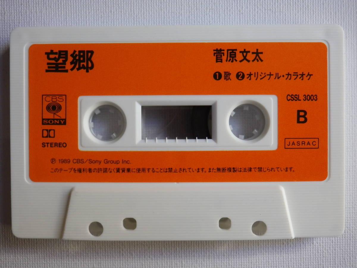 シングルカセット 菅原文太「港の男歌」「望郷」歌&カラオケ 歌詞カード付 中古カセットテープ多数出品中!_画像7