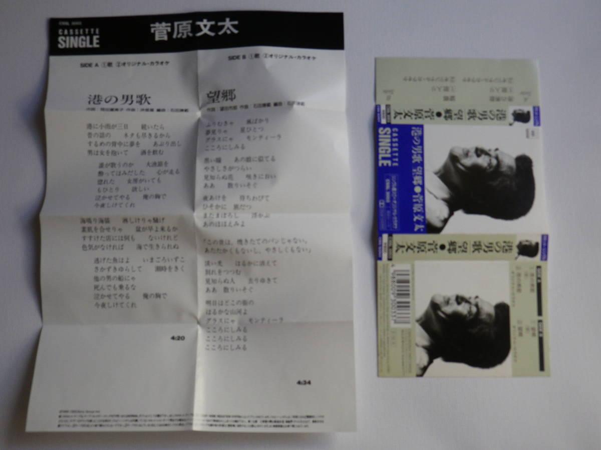 シングルカセット 菅原文太「港の男歌」「望郷」歌&カラオケ 歌詞カード付 中古カセットテープ多数出品中!_画像8